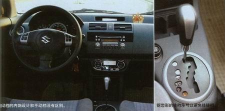 试驾长安铃木雨燕1.3升高清图片