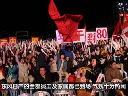 东风日产拥有3万员工,现场气氛十分热闹.各个部门还带来了高清图片
