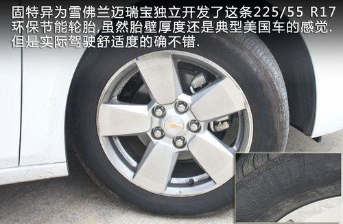 雪佛兰迈瑞宝2.4初体验 双重性格的好车高清图片