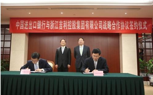 吉利控股集团副总裁兼cfo李东辉(左一)与进出口银行副行长孙高清图片