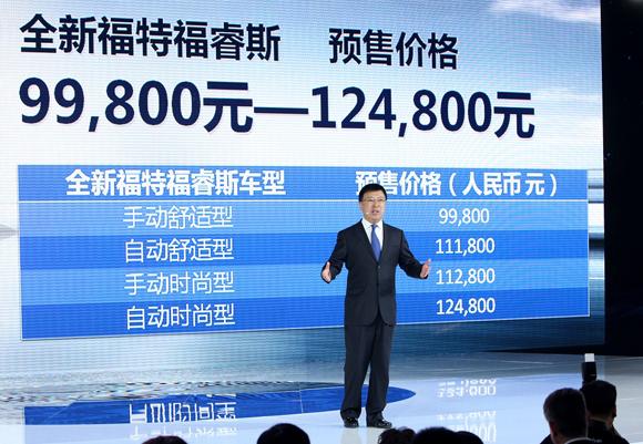 全新福特福睿斯公布预售价格区间-长安福特携多款新车震撼登陆2014高清图片