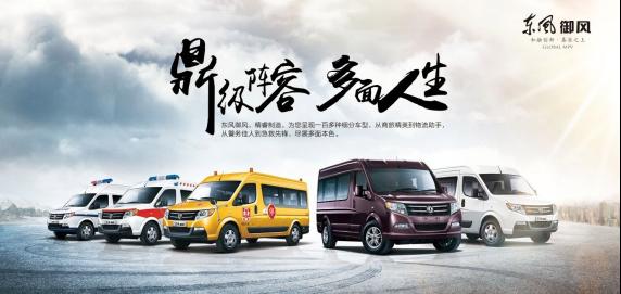 常东兵 东风御风赛出节油冠军 2016发力专用车市场高清图片