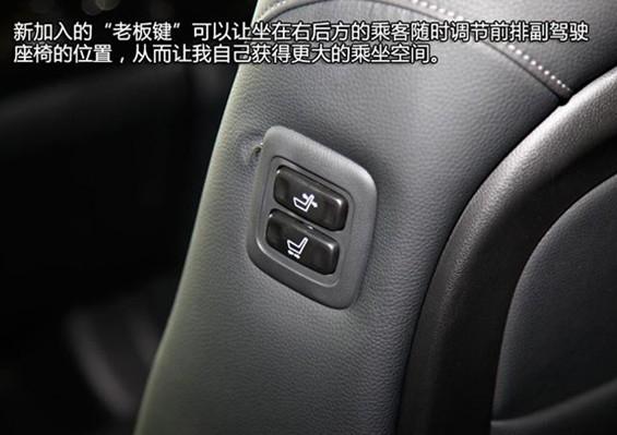 前排座椅加热以及自动空调 后排出风口等完善的配置,雅阁还在副驾席上