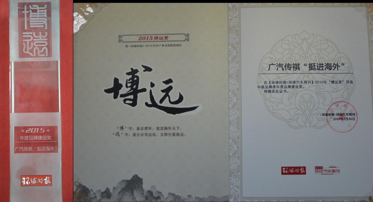 造这一中国品牌传奇的主角——广 创建了广汽生产方式和全球供应链高清图片