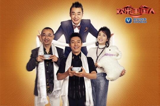 长安汽车独家冠名《欢乐中国人》 开启欢乐新征程
