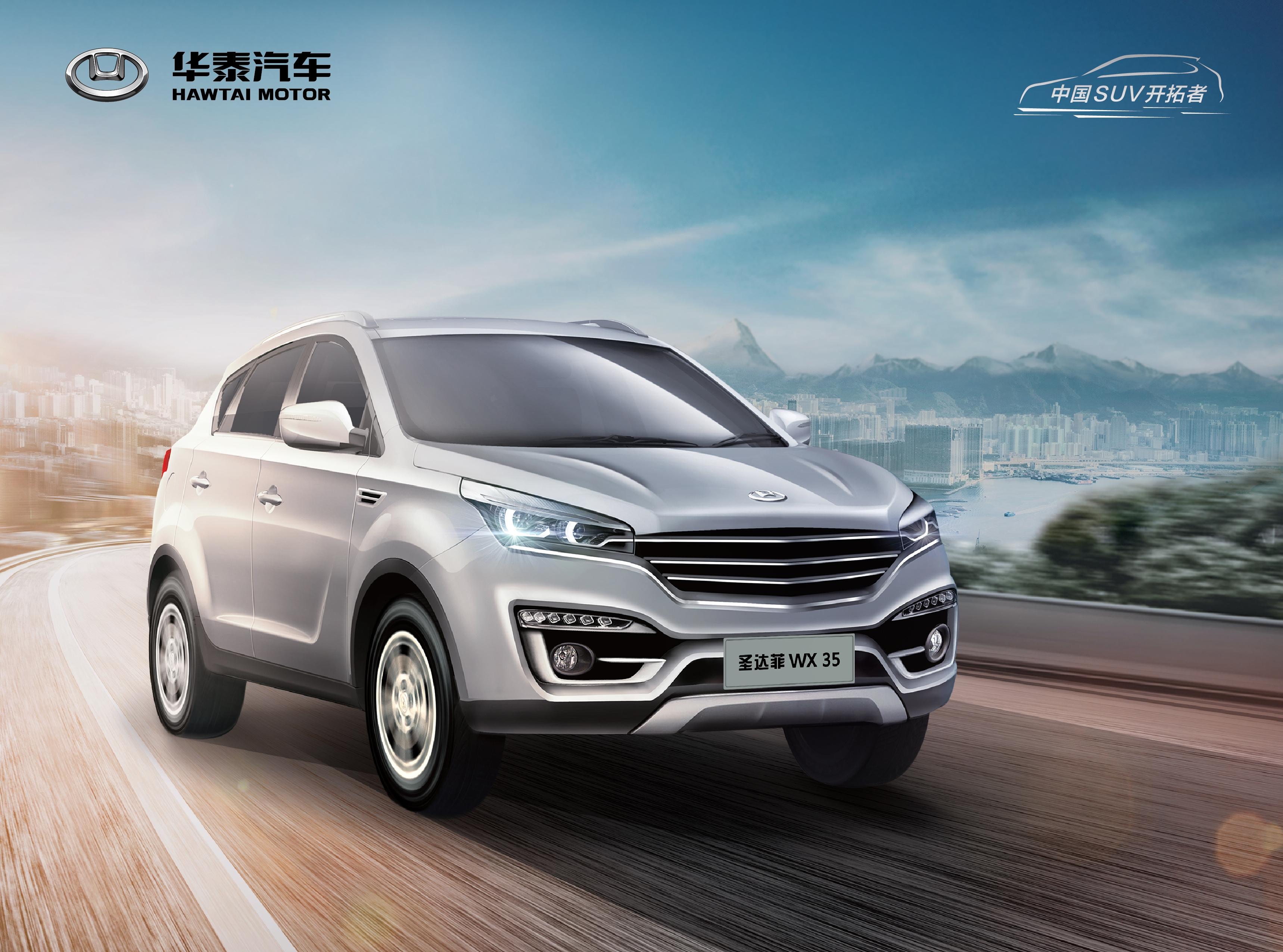华泰汽车作为一家起步中高端的中国自主汽车品牌,一直有着强大的品牌