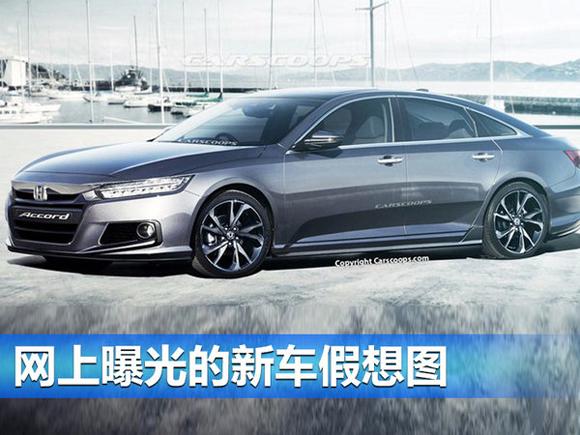 新一代雅阁领衔 广汽本田下半年新车预想