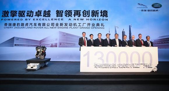品质智造 奇瑞捷豹路虎常熟发动机工厂开业